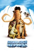 Ледниковый период 1 мультфильм 2002