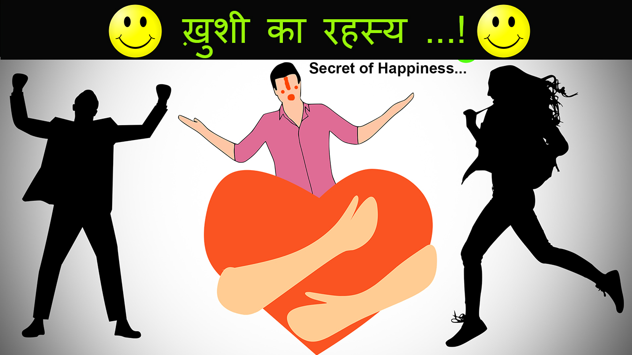 ख़ुशी का रहस्य : Secret of Happiness in Hindi
