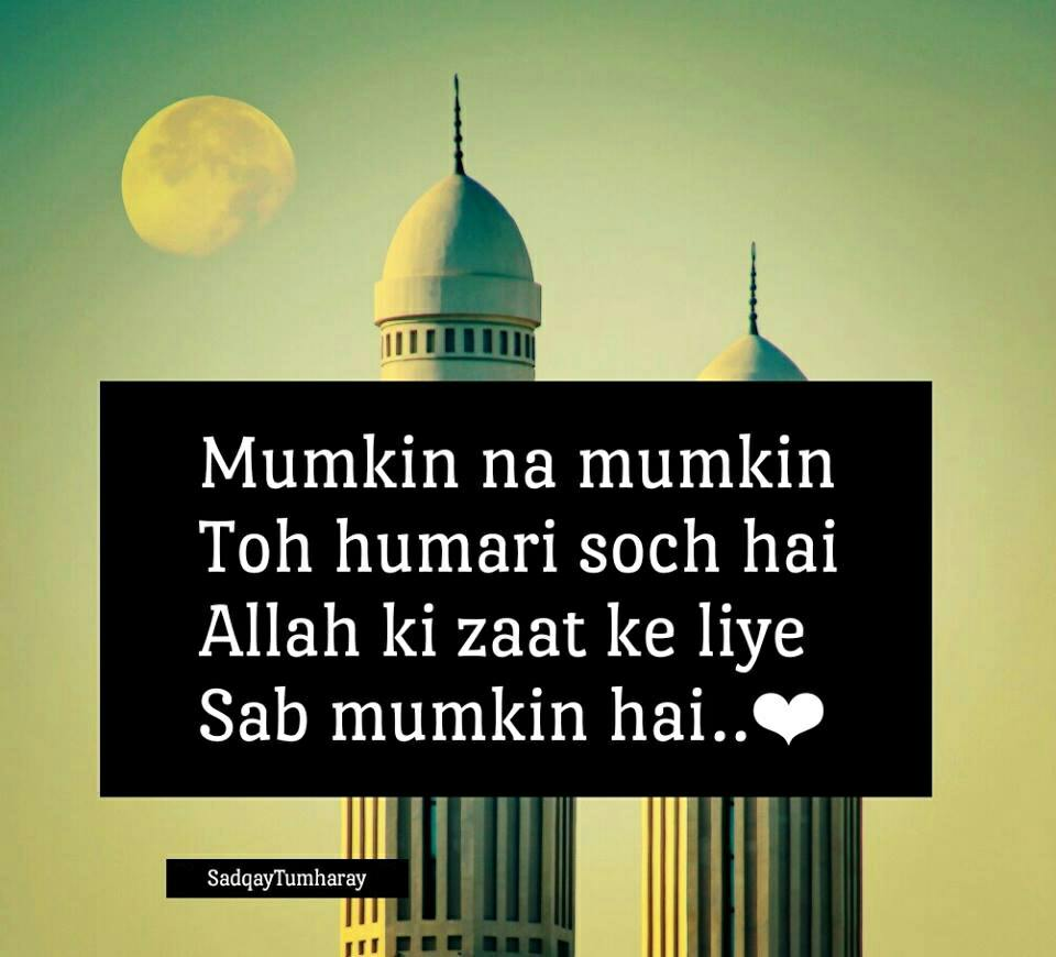 Inspiriring Islamic Quotes, Sayings And Status Images In