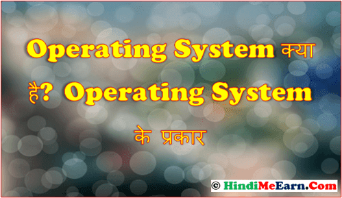 Operating System & Types In Hindi