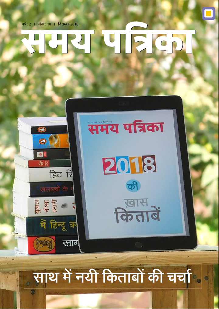 samay patrika december magazine issue