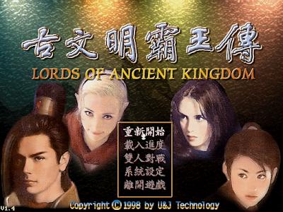 古文明霸王傳(LORDS OF ANCIENT KINGDOM)繁體中文版+攻略!