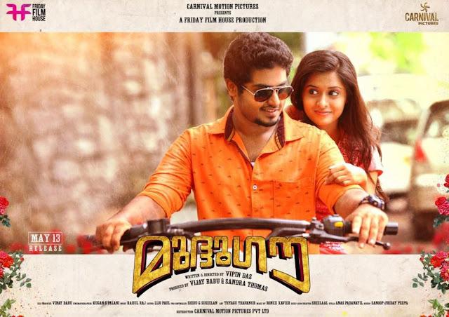 Mudhugauv Malayalam Movie Official Trailer 2016 | Gokul Suresh Gopi