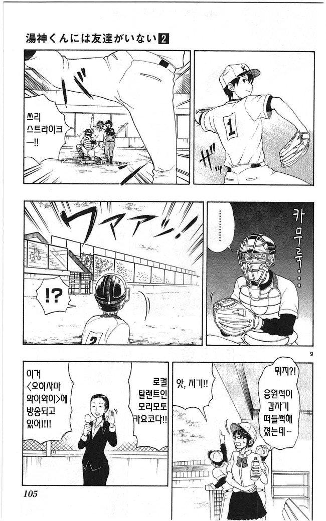 유가미 군에게는 친구가 없다 9화의 8번째 이미지, 표시되지않는다면 오류제보부탁드려요!