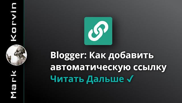 Как добавить ссылку Читать Дальше в Блог на Blogger. Влияет ли на SEO