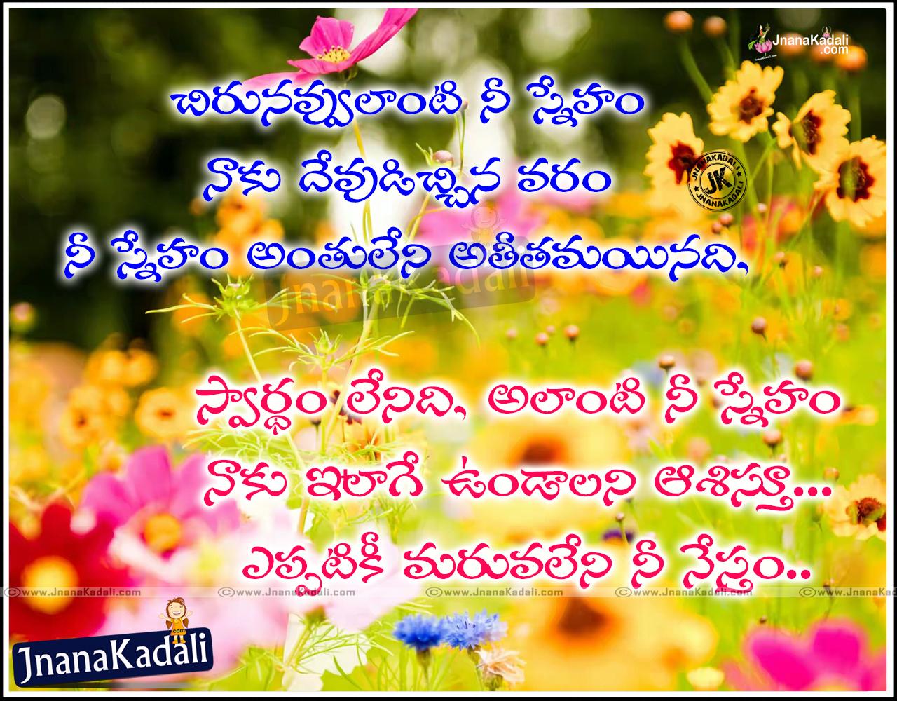 Friendship Quote Images In Telugu The Emoji