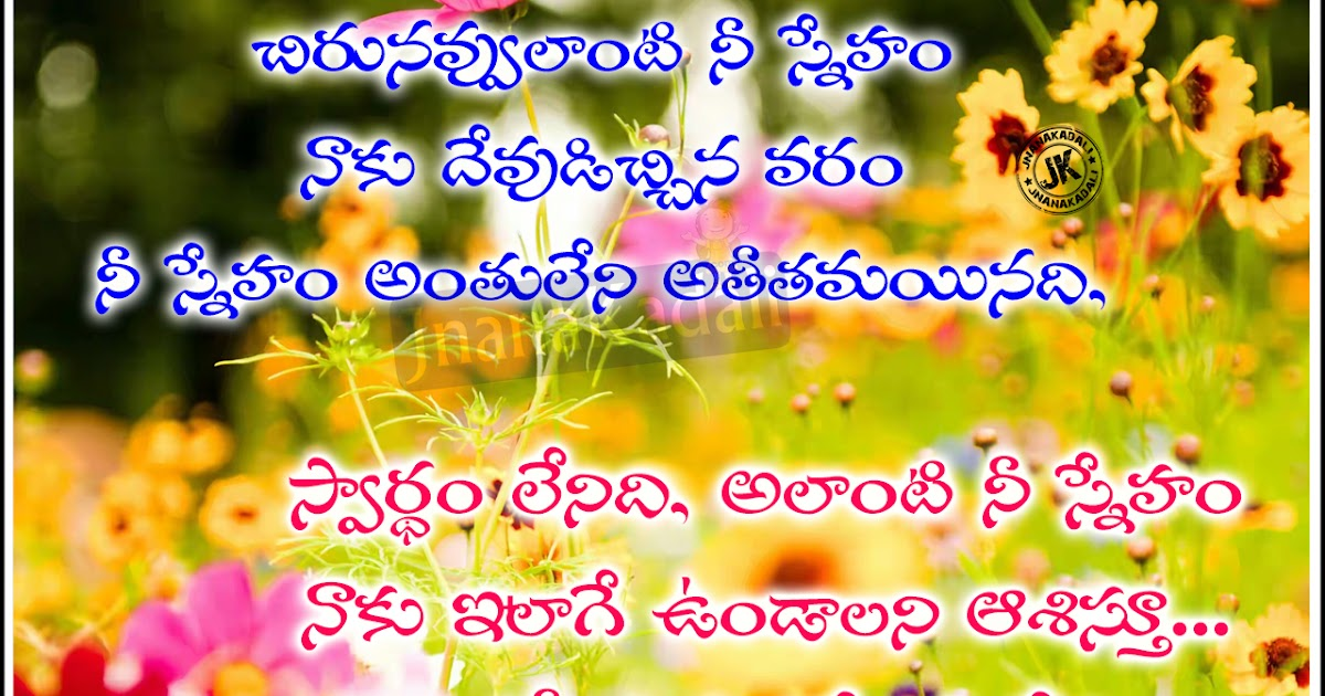 Beauty Quote Wallpaper Happy Friendship Day Free Telugu Quotes And Sayings