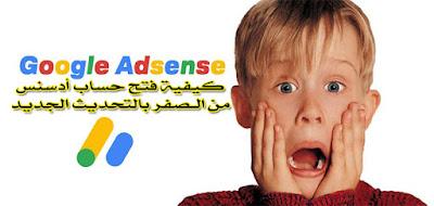 كيفية-فتح-حساب-أدسنس-من-الـصفر-بالتحديث-الجديد-Google-Adsense