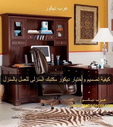 نصائح حول كيفية اختيار ديكور مكتبك المنزلى للعمل بالمنزل