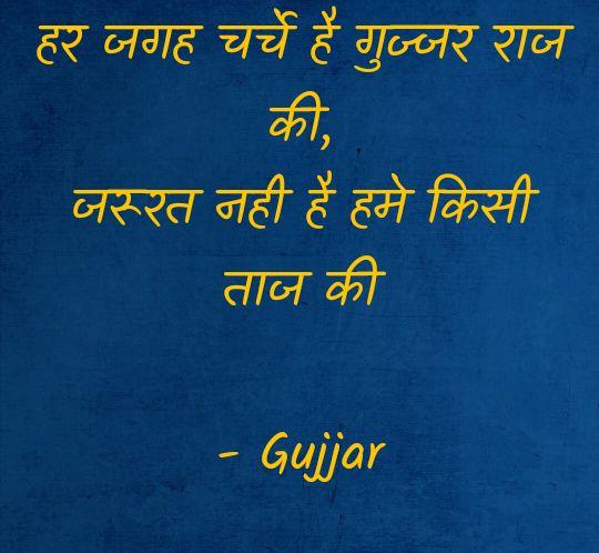 Gujjar Attitude Status