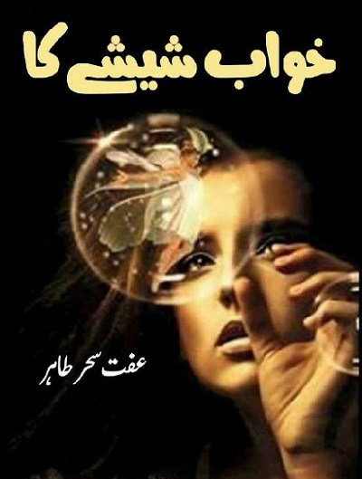 Khawab Sheeshe Ka Episode 26 Novel By Effat Seher Tahir Pdf Download