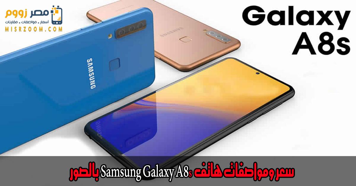 سعر ومواصفات هاتف Samsung Galaxy A8s بالصور