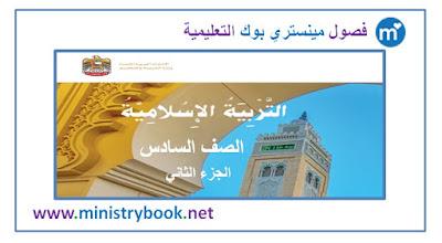 كتاب التربية الاسلامية للصف السادس جزء ثاني 2019-2020-2021
