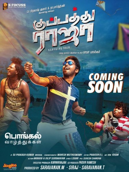 Tamil movie Kuppathu Raja019 wiki, full star cast, Release date, Actor, actress, Song name, photo, poster, trailer, wallpaper