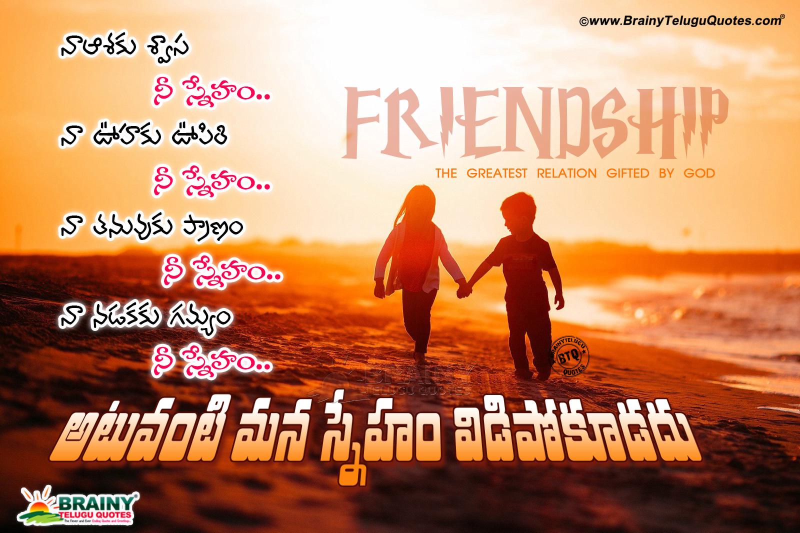 heart touching telugu true friendship quotes messages cute friends