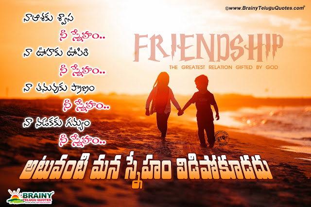 telugu quotes messages on friendship, famous friendship teugu messages, best friendship quotes in telugu