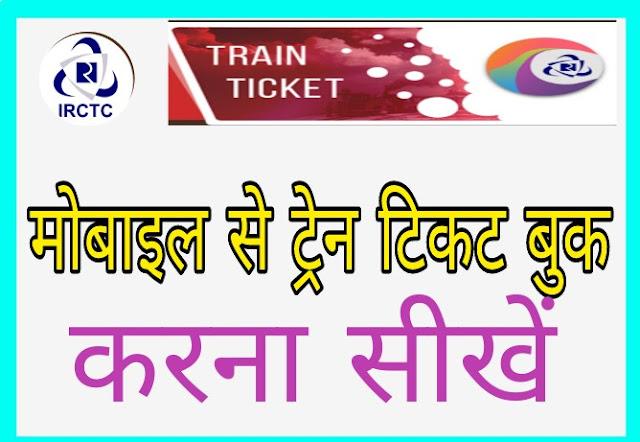 Train tickets,train ticket booking