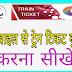Mobile se train ticket book kaise kare | मोबाइल से ट्रेन टिकट कैसे बुक करें।,railway ticket booking