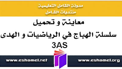 سلسلة الهباج المميزة الرياضيات للأقسام %D8%B3%D9%84%D8%B3%D