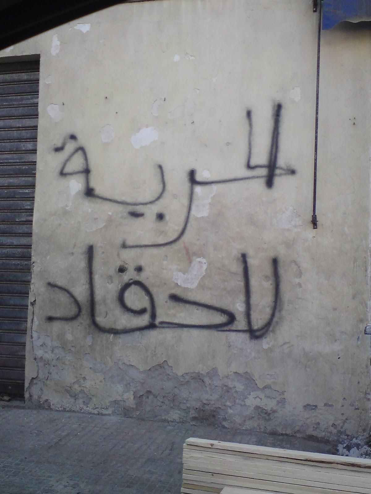 كتابة على الجدران درب التحدي