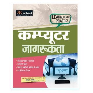 Arihant Objective Computer Jagrukta (Paperback, Hindi)
