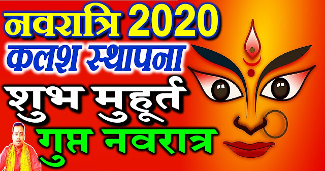gupt navratri 2020 dates in hindi