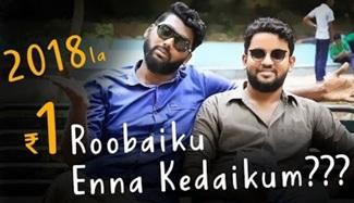 2018 la 1 Roobaiku Enna Kidaikum?? | VoxPop | Madrascentral