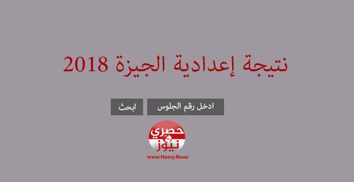 نتيجة الشهادة الإعدادية محافظة الجيزة 2018 الترم الأول للإستعلام المباشر برقم الجلوس