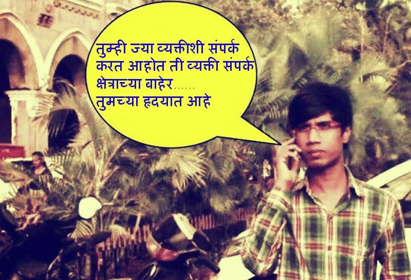 Flirt love Marathi whatsapp scrap - Lovexpose wallpaper love