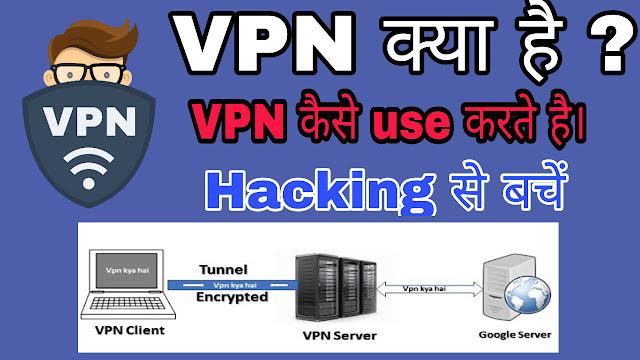 VPN क्या है और कैसे काम करता है Remove term: firewall in hindi firewall in hindiRemove term: how to use vpn in android in hindi how to use vpn in android in hindiRemove term: samsung max vpn kya hai samsung max vpn kya haiRemove term: setting of vpn in hindi setting of vpn in hindiRemove term,turbo vpn kaise use kare turbo vpn kaise use kareRemove term,vpn ke fayde vpn ke fayde Remove term, vpn ke nuksan vpn ke nuksan