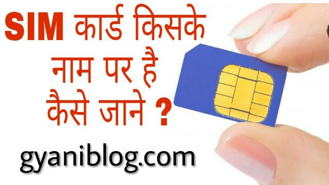 Sim Card Kiske Name Se Registered Hai Kaise Check Kare ?