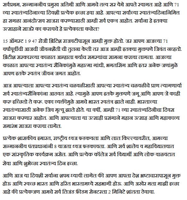 Independence day marathi Term paper Sample - September 2019