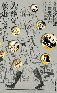 Jinrui wa Suitai Shimashita - Nonbirishita Houkoku