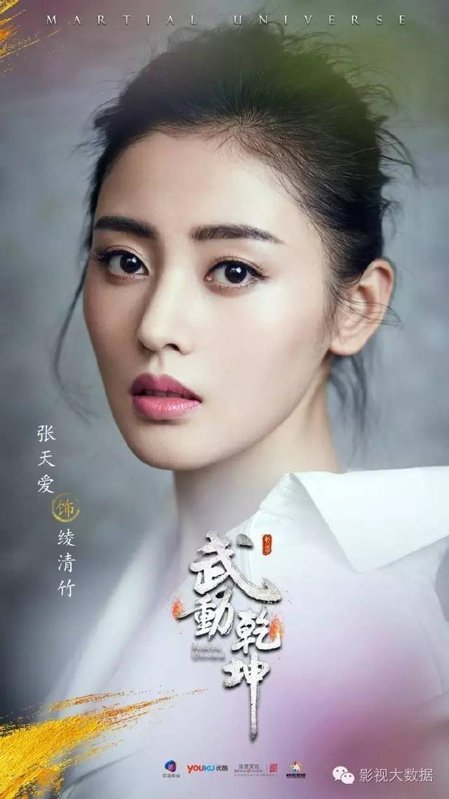 Crystal Zhang in Martial Universe