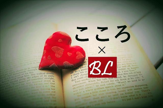 夏目漱石『こころ』のBL説?!腐向けと判断した解釈とは?