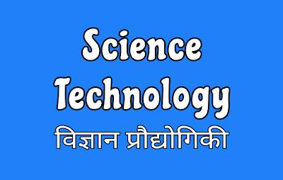 Quiz No. - 162 | विज्ञान एवं प्रौद्योगिकी प्रश्न ( Science & Technology Questions )
