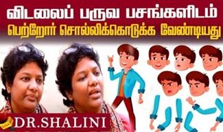 விடலைப் பருவத்தினரிடம் பெற்றோர் எப்படி நடந்துகொள்ள வேண்டும்? | Dr Shalini Explains
