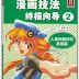 How To Draw Manga 0090