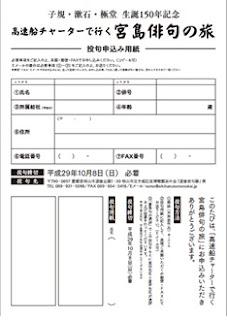 2017俳句塾チラシ裏