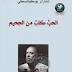 رواية الحب كلب من الجحيم pdf لـ تشارلز بوكوفسكي