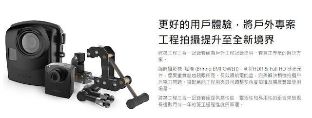 Brinno BCC2000 高清版建築工程縮時攝影相機組