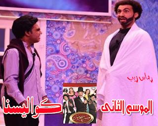 مسرح مصر الموسم الثانى - مسرحيه 1 [ كواليسنا ] , كوميديه ساخره جدا