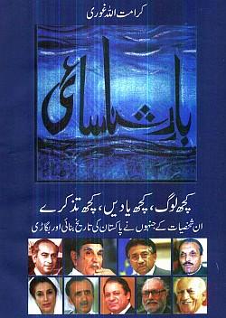baar-e-shanasayi