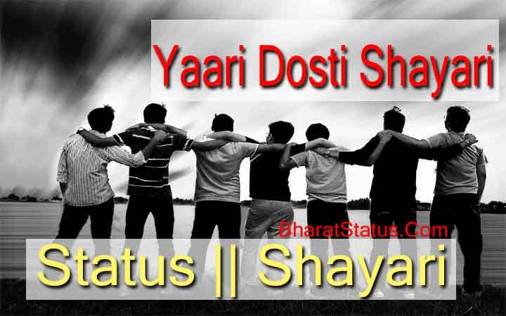 Yaari Dosti Attitude Status Or Shayari In Hindi 2020
