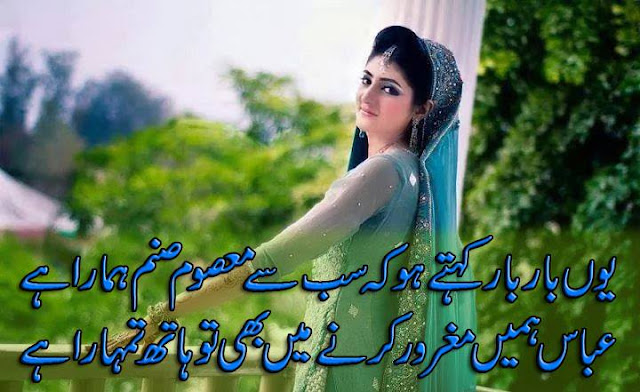 Urdu Poetry Images