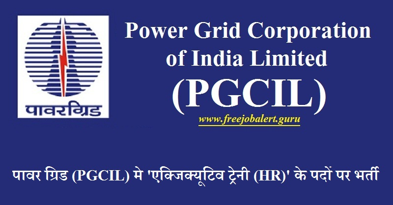Power Grid Corporation of India Limited, PGCIL, Power Grid, Bijli Vibhag, Graduation, Latest Jobs, Executive Trainee, power grid logo