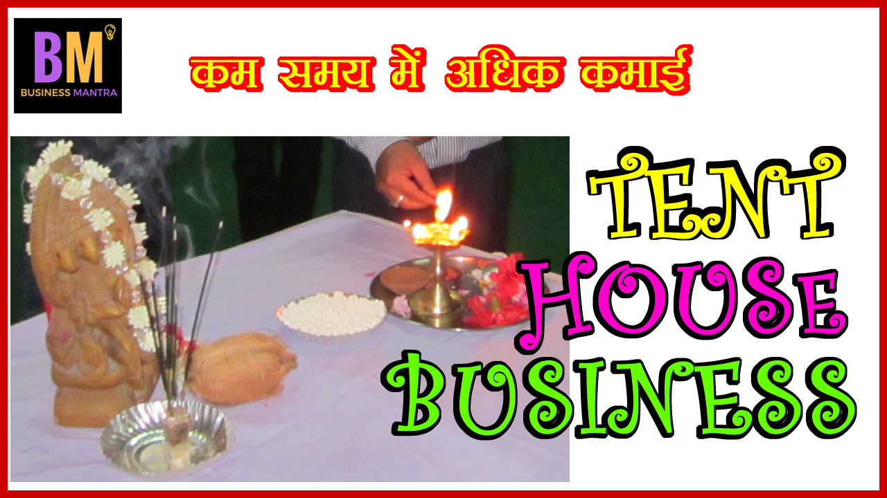 How to start tent house business ???? ???? ???? ???? ???? ?? ??????  sc 1 th 168 & Business Mantra: How to start tent house business ???? ...