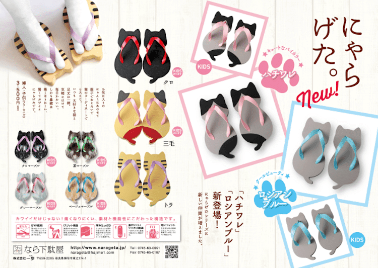 These Japanese Cat-Shaped Sandals Is What We Need This Summer