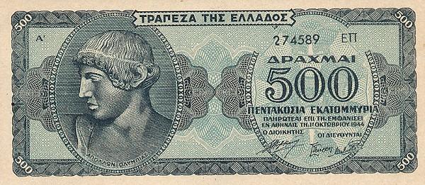 https://2.bp.blogspot.com/-6gR9eK8cLVI/UJjsgzM5jGI/AAAAAAAAKJ4/UjldCKK4rXQ/s640/GreeceP132b-500MillionDrachmai-1944_f.jpg