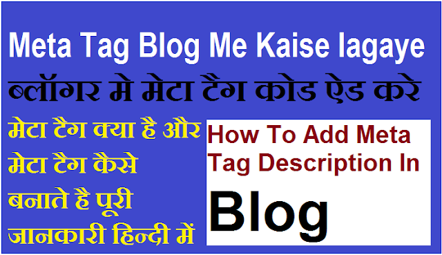 Meta tag blog me kaise add kare